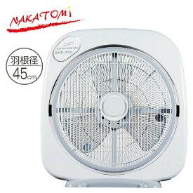 ナカトミ(NAKATOMI) 45cmウルトラボックス扇風機 タイマー付 BXF-450 大型扇風機 せんぷうき サーキュレーター BOX扇 おしゃれ 【送料無料】