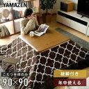 家具調こたつ 和洋風こたつ (90cm正方形)継脚付き WG-903H(MB) 電気こたつ こたつヒーター こたつテーブル コタツ こ…