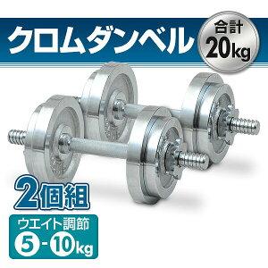 クロムダンベルセット(10kg)2個組 SD-10*2 クロームダンベル 合計20kg 10キロ 2個セット 在宅 運動不足解消 山善 YAMAZEN 【送料無料】