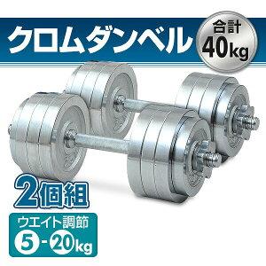 クロムダンベルセット(20kg)2個組 SD-20*2 クロームダンベル 合計40kg 20キロ 2個セット 在宅 運動不足解消 山善 YAMAZEN 【送料無料】