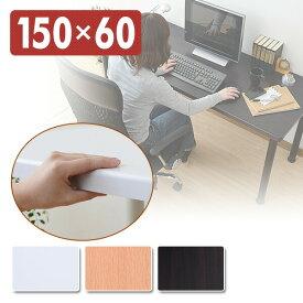 【ポイント10倍 6/15 9:59まで】組合せフリーテーブル用天板(150×60) AMDT-1560 パソコンデスク PCデスク フリーデスク デスク 机 くみあわせデスク 組み合わせ 会議テーブル ミーティングテーブル 山善 YAMAZEN