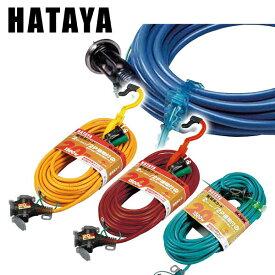 ハタヤ(HATAYA) 3芯延長コード 20m SX-203K 延長コード 延長ケーブル コードリール 工事用品 ブレーカー付 20m 2P接地付 延長電源