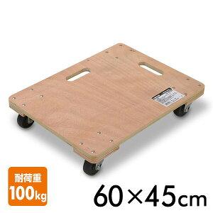 木製平台車(60×45) WD-6045 木製台車 ホームキャリー キャリーカート キャスター 板台車 【送料無料】 山善/YAMAZEN/ヤマゼン
