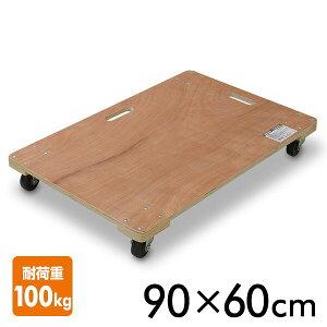 木製平台車(90×60) WD-9060 木製台車 ホームキャリー キャリーカート キャスター 板台車 【送料無料】 山善/YAMAZEN/ヤマゼン