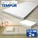 テンピュール(TEMPUR) 正規品 低反発マットレス マツト厚6cm シングル 2年間メーカー保証付き ふとん フトン シンプル…