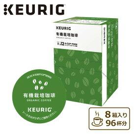 UCC(上島珈琲) 有機栽培珈琲 (8g×12個入) 8箱セット SC1884*8 BREWSTAR ブリュースター KEURIG キューリグ K-cup KEURIG(キューリグ) 【送料無料】