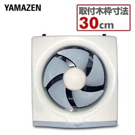 一般台所用換気扇 YK-25 【送料無料】 山善/YAMAZEN/ヤマゼン