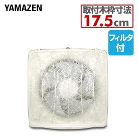 一般台所用換気扇(フィルター付) YKF-15 【送料無料】 山善/YAMAZEN/ヤマゼン