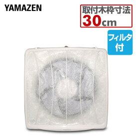 一般台所用換気扇(フィルター付) YKF-25 【送料無料】 山善/YAMAZEN/ヤマゼン