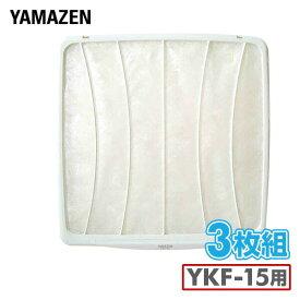 YKF-15用フィルター(3枚組) F-15 山善/YAMAZEN/ヤマゼン 0116P