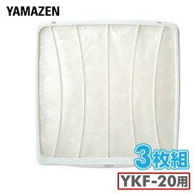 YKF-20用フィルター(3枚組) F-20 山善/YAMAZEN/ヤマゼン 0116P