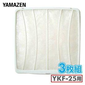 YKF-25用フィルター(3枚組) F-25 山善/YAMAZEN/ヤマゼン 0116P