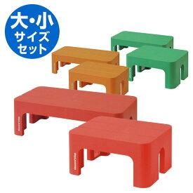 サンカ 踏み台 【日本製】 デコラステップ 大1個小1個セット ステップ 玄関踏み台 玄関台 【送料無料】
