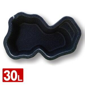 ゼンスイ なごみ池 M 30L (庭園埋め込みタイプ) 池 プラ池 ひょうたん池 庭池 成型池 埋め込み 【送料無料】