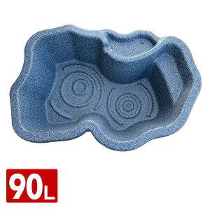 ゼンスイ なごみ池 L 90L (庭園埋め込みタイプ) 池 プラ池 ひょうたん池 庭池 成型池 埋め込み 【送料無料】