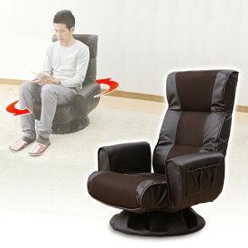肘掛け付 回転座椅子 組み立て不要WHS-70H(DBR) ダークブラウン リクライニング 回転 座いす 座イス コンパクト 肘掛け フロアチェア 1人掛ソファ 【送料無料】 山善/YAMAZEN/ヤマゼン 1016P