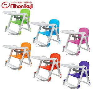 日本育児 折りたたみ ブースター&ローチェア(対象年齢6か月から15kgまで) あかちゃん 赤ちゃん ベビー チェア 椅子 ベビーチェア いす イス ブースターチェア テーブル ローチェア おしゃれ