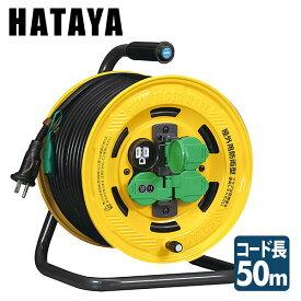 ハタヤ(HATAYA) シンタイガーレインボーリール 漏電遮断器付 3心 50m BA-50K コードリール 防雨型 電源コード 電源 延長 【送料無料】
