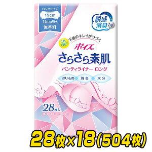 日本製紙クレシア ポイズ さらさら吸収 パンティライナー ロング190 (吸収量15cc)28枚×18(504枚) 88131 おりものシート 軽失禁 尿漏れ 尿もれ 尿モレ 尿漏れパッド 尿とりパッド 尿漏れパンツ 尿も