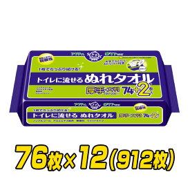日本製紙クレシア アクティ トイレに流せるぬれタオル(20×20cm) 76枚×12(912枚) 80814大人用からだふき からだ拭き 身体拭き 流せるタイプ ウェットティシュー 【送料無料】