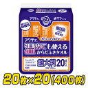 日本製紙クレシア アクティ 温めても使えるからだふきタオル 超大判・個包装(60×30cm) 20本×20(400本) 大人用からだ…