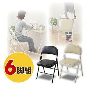 折りたたみチェア(お得な6脚セット) YMC-22*6 折り畳みチェア 折畳 折畳み 椅子 イス いす チェアー 【送料無料】山善/YAMAZEN/ヤマゼン 1211P