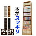 本がすっきり オープンラック 45幅 CPB-1845J 本棚 書棚 多目的棚 フリーラック ラック 【送料無料】 山善/YAMAZEN/ヤ…