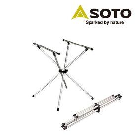 新富士バーナー(SOTO) システムスタンド ST-601 キャンプ用品 【送料無料】