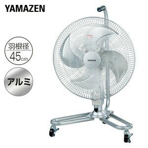 工場扇 45cm 全閉式 アルミキャスター扇風機 YPF-453C 工場扇 スタンド扇風機 工業扇風機 サーキュレーター 換気 熱中症対策山善 YAMAZEN 【送料無料】
