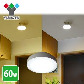 LEDミニシーリングライト白熱電球60W相当 MLC-101 天井照明 LEDライト 照明器具 LEDシーリング 玄関 廊下 トイレ 山善/YAMAZEN/ヤマゼン 1016P