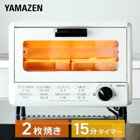 オーブントースター YTA-860(W) ホワイト トースター パン焼き オーブン 山善/YAMAZEN/ヤマゼン