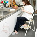 ステップチェア WCS-2(IV) アイボリー 椅子 イス いす チェア 折りたたみチェア【送料無料】 山善/YAMAZEN/ヤマゼン