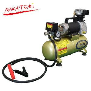 ナカトミ(NAKATOMI) 12V DCエアーコンプレッサー CP-12BC エアコンプレッサー 空気入れ エア工具 【送料無料】