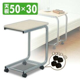 ベッドサイドテーブル KST-5030(NM/SG) ナチュラルメイプル ベッドテーブル テーブルワゴン【送料無料】 山善/YAMAZEN/ヤマゼン