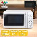 電子レンジ MRB-207(W) 単機能レンジ 単機能電子レンジ ターンテーブル 一人暮らし あたため 温め 弁当 解凍 冷凍食品…