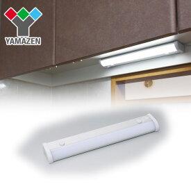 LED多目的灯 460lm (幅35.4cm) LT-B05N キッチンライト 流し元灯 LEDライト 工事不要 山善/YAMAZEN/ヤマゼン 1016P