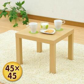 キュービックテーブル(45×45) ET-4545(NA) ナチュラル サイドテーブル テーブル ローテーブル センターテーブル【送料無料】山善/YAMAZEN/ヤマゼン