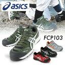 アシックス(ASICS) 安全靴 スニーカー ウィンジョブ JSAA規格A種認定品 FCP103 紐靴タイプ ローカット 作業靴 ワーキ…