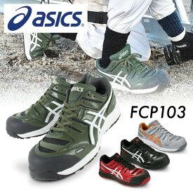 アシックス(ASICS) 安全靴 スニーカー ウィンジョブ JSAA規格A種認定品 FCP103 紐靴タイプ ローカット 作業靴 ワーキングシューズ 安全シューズ セーフティシューズ 【送料無料】