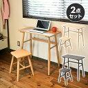 木製 テーブル チェア 2点セット SRDC-7040 机 椅子 2点 セット 天然木 デスク チェアー スツール おしゃれ デスク&チェア 【送料無料】山善/YAMAZEN/ヤマゼン