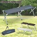 キャンパーズコレクション イーネクストベンチ EXT-B35 レジャーチェア 椅子 折りたたみ コンパクト 軽量 キャンプ ア…