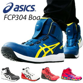 アシックス(ASICS) 安全靴 スニーカー ウィンジョブ FCP304 Boa (1271A030) ハイカット JSAA規格A種 作業靴 ワーキングシューズ 安全シューズ セーフティシューズ 【送料無料】