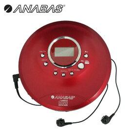太知ホールディングス(ANABAS) ポータブルCDプレーヤー PCD-100 CDプレーヤー CDプレーヤー CDプレイヤー コンパクト 小型 薄型 音楽 ミュージック 再生 オーディオ 【送料無料】