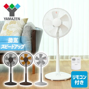 30cmリビング扇風機 風量3段階 (リモコン) 切りタイマー付き YLR-C30 扇風機 リビングファン サーキュレーター おしゃれ山善 YAMAZEN 【送料無料】