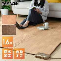 山善(YAMAZEN)フローリング調防水ホットカーペット(ラグサイズ1.6畳タイプ)YZC-162FL