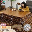 こたつ こたつテーブル 家具調こたつ テーブル 120×80cm 長方形継脚付き GKR-HD120H 電気こたつ こたつヒーター コタ…