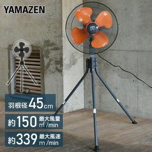 工場扇 45cmスタンド式 工業扇風機 YKS-458 工場扇風機 工業用扇風機 工場用扇風機 大型扇風機 業務用扇風機 サーキュレーター 換気 熱中症対策山善 YAMAZEN 【送料無料】