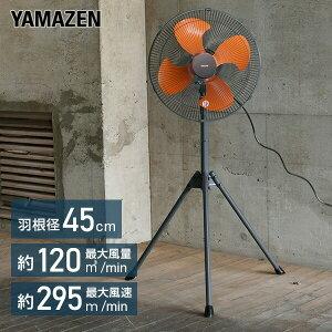 工場扇 45cmスタンド式 工業扇風機 YKS-G452 工場扇風機 工業用扇風機 工場用扇風機 大型扇風機 業務用扇風機 サーキュレーター 換気 熱中症対策山善 YAMAZEN 【送料無料】