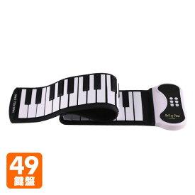 ロールアップピアノ 電子ピアノ 49鍵盤 持ち運び (スピーカー内蔵) SMALY-PIANO-49 ピアノ 練習 楽器 音楽 演奏 携帯式 スピーカー内蔵 電子ピアノ トレーニング 2WAY電源(AC/乾電池) 退屈防止 スマリー 【送料無料】