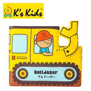 K's Kids フカフカ布えほん ブルドーザー TYKK50445 正規品 赤ちゃん ベビー おもちゃ 絵本 えほん 布のおもちゃ 0歳 布絵本 知育 しかけ おでかけ 【送料無料】